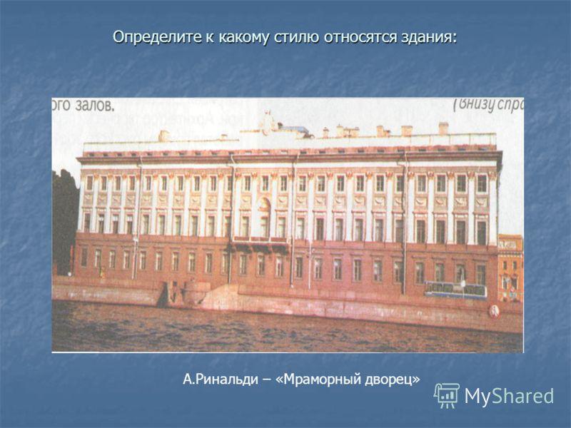 А.Ринальди – «Мраморный дворец»