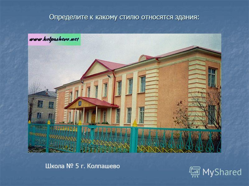 Определите к какому стилю относятся здания: Школа 5 г. Колпашево