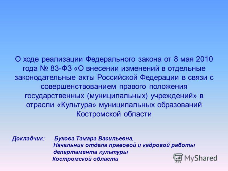 О ходе реализации Федерального закона от 8 мая 2010 года 83-ФЗ «О внесении изменений в отдельные законодательные акты Российской Федерации в связи с совершенствованием правого положения государственных (муниципальных) учреждений» в отрасли «Культура»