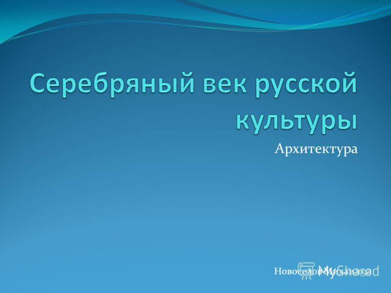 Архитектура Новоселов Михаил 9а