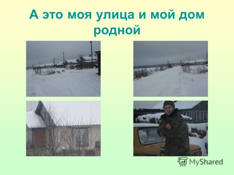 А это моя улица и мой дом родной