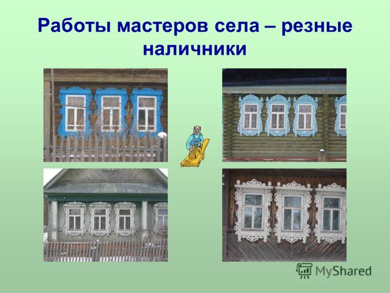 Работы мастеров села – резные наличники