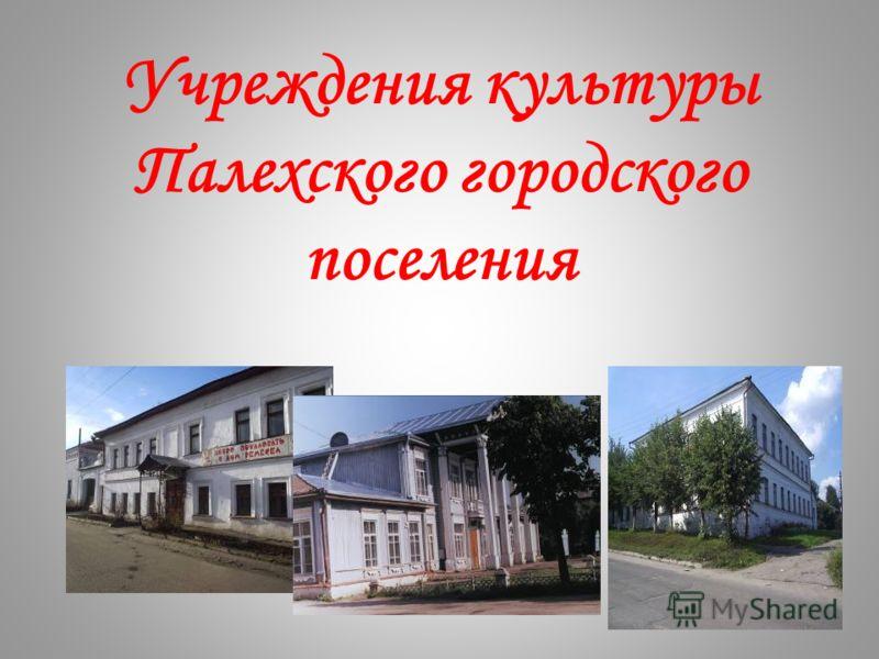 Учреждения культуры Палехского городского поселения