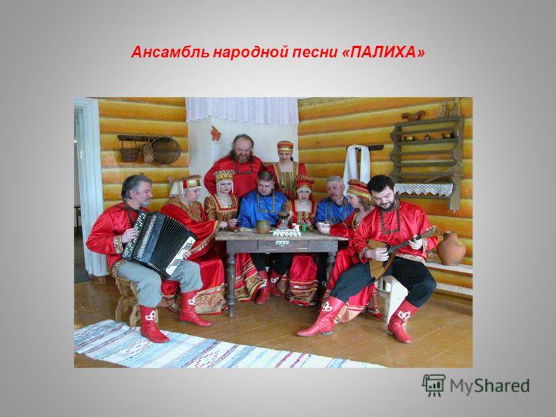 Ансамбль народной песни «ПАЛИХА»
