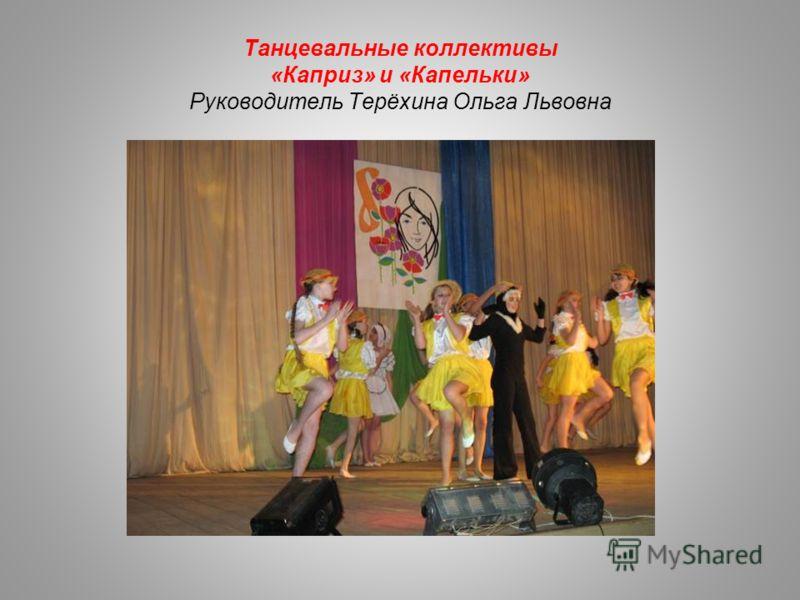Танцевальные коллективы «Каприз» и «Капельки» Руководитель Терёхина Ольга Львовна