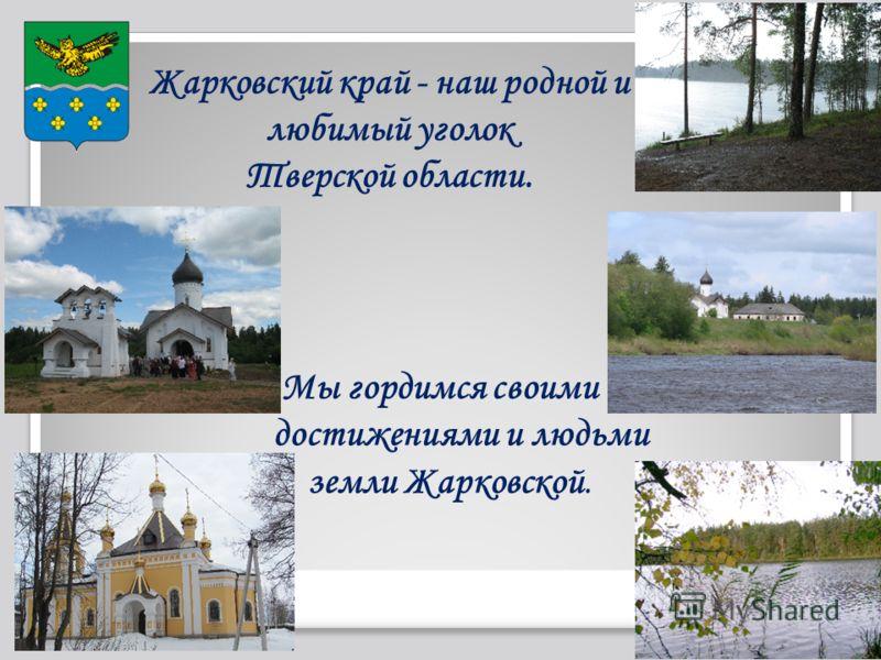 Жарковский край - наш родной и любимый уголок Тверской области. Мы гордимся своими достижениями и людьми земли Жарковской.