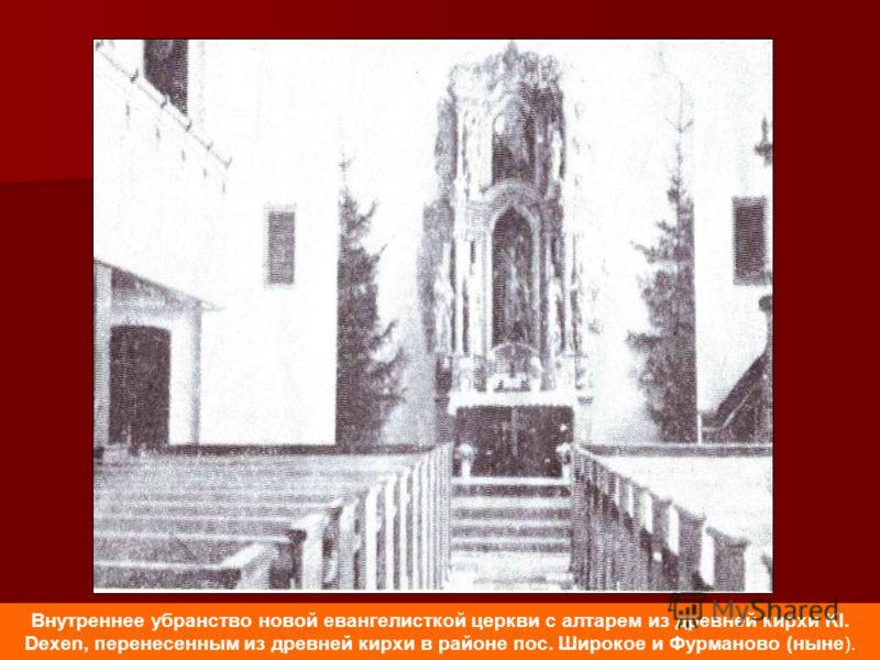 Внутреннее убранство новой евангелисткой церкви с алтарем из древней кирхи Kl. Dexen, перенесенным из древней кирхи в районе пос. Широкое и Фурманово (ныне).