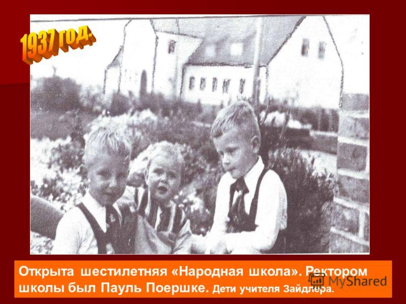 Открыта шестилетняя «Народная школа». Ректором школы был Пауль Поершке. Дети учителя Зайдлера.