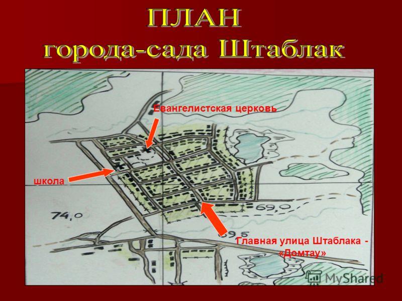школа Евангелистская церковь Главная улица Штаблака - «Домтау»