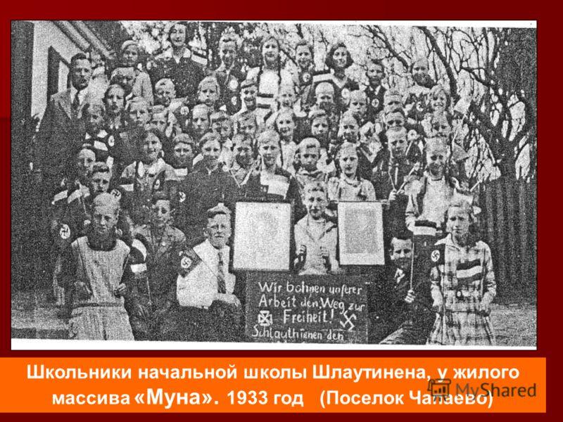 Школьники начальной школы Шлаутинена, у жилого массива «Муна». 1933 год (Поселок Чапаево)