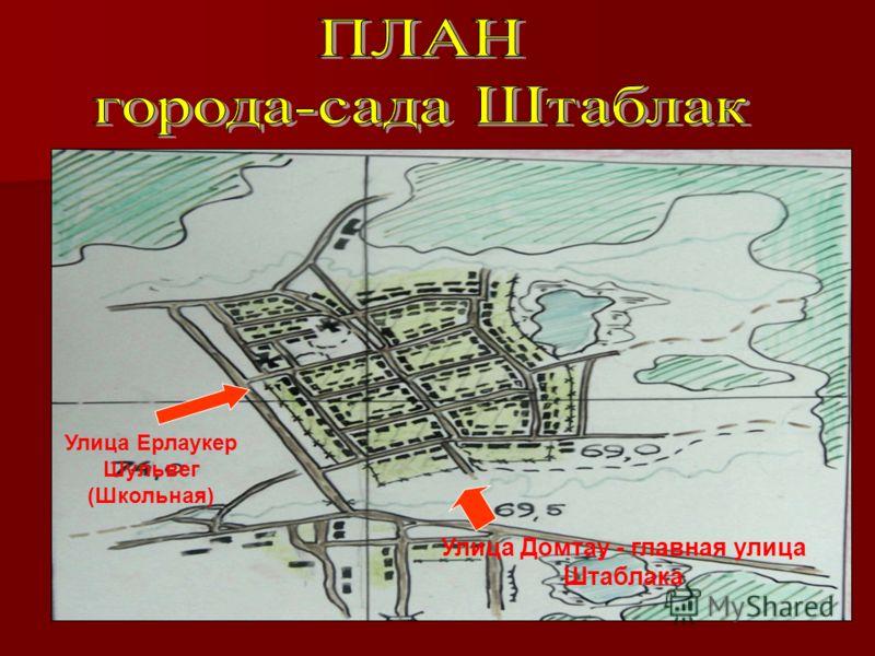 Улица Домтау - главная улица Штаблака Улица Ерлаукер Шульвег (Школьная)