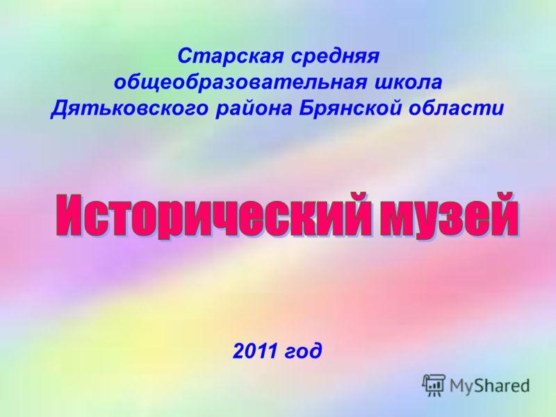 Старская средняя общеобразовательная школа Дятьковского района Брянской области 2011 год