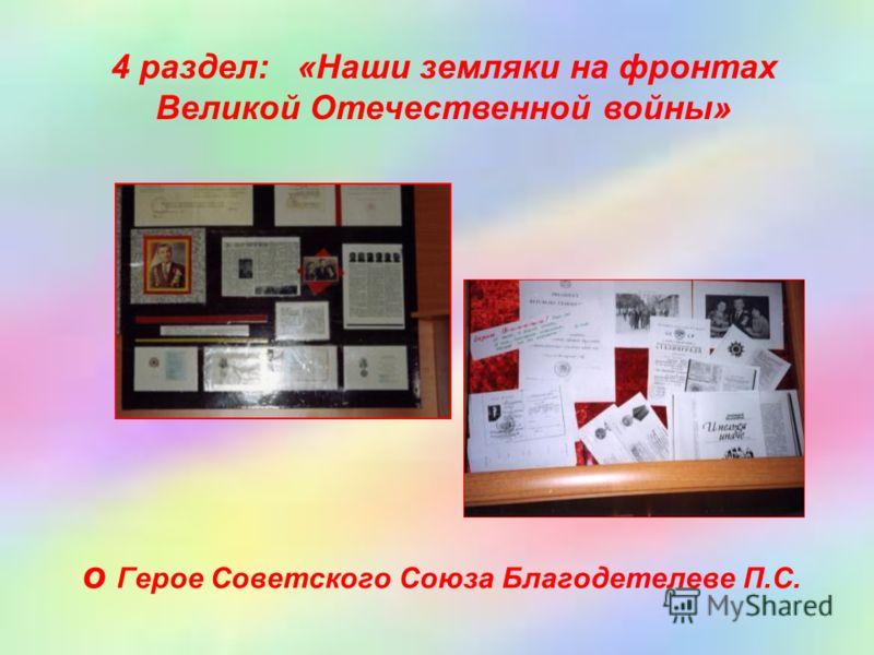 о Герое Советского Союза Благодетелеве П.С. 4 раздел: «Наши земляки на фронтах Великой Отечественной войны»