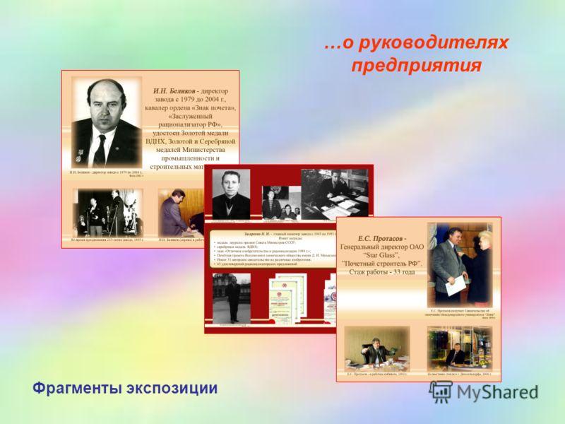 …о руководителях предприятия Фрагменты экспозиции