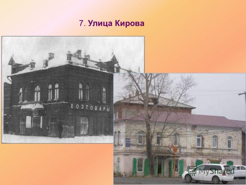 7. Улица Кирова