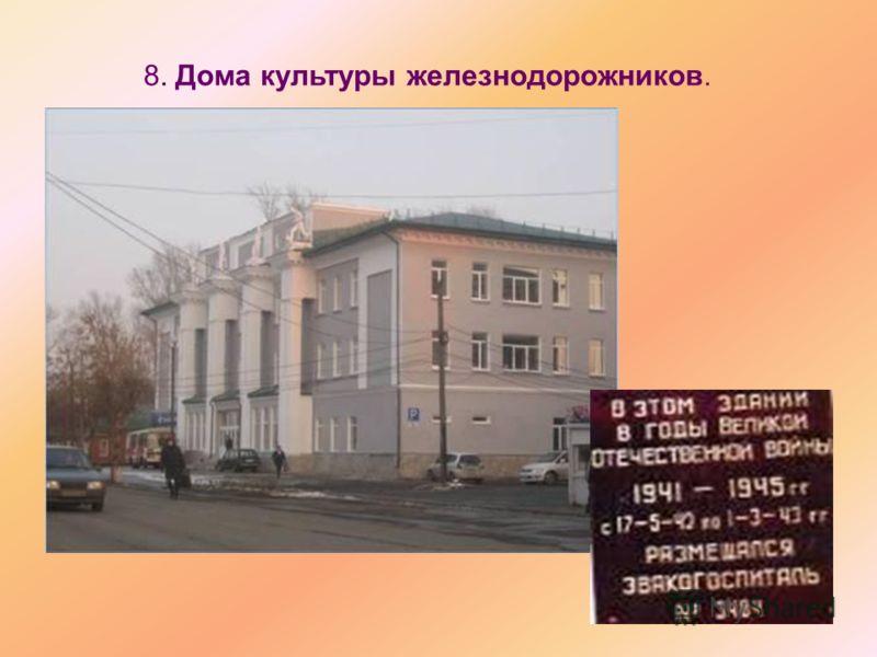 8. Дома культуры железнодорожников.