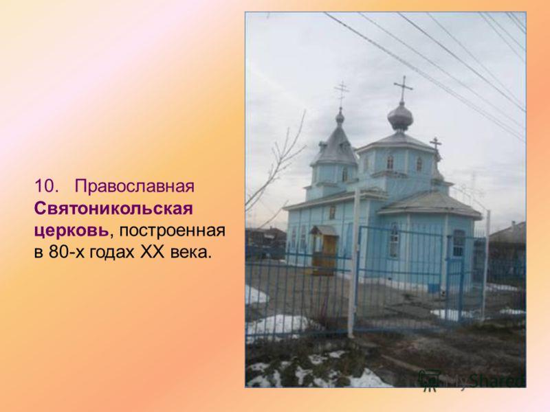 10. Православная Святоникольская церковь, построенная в 80-х годах XX века.
