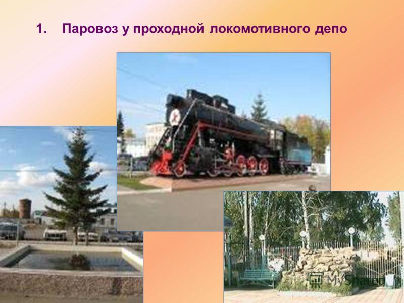 1. Паровоз у проходной локомотивного депо