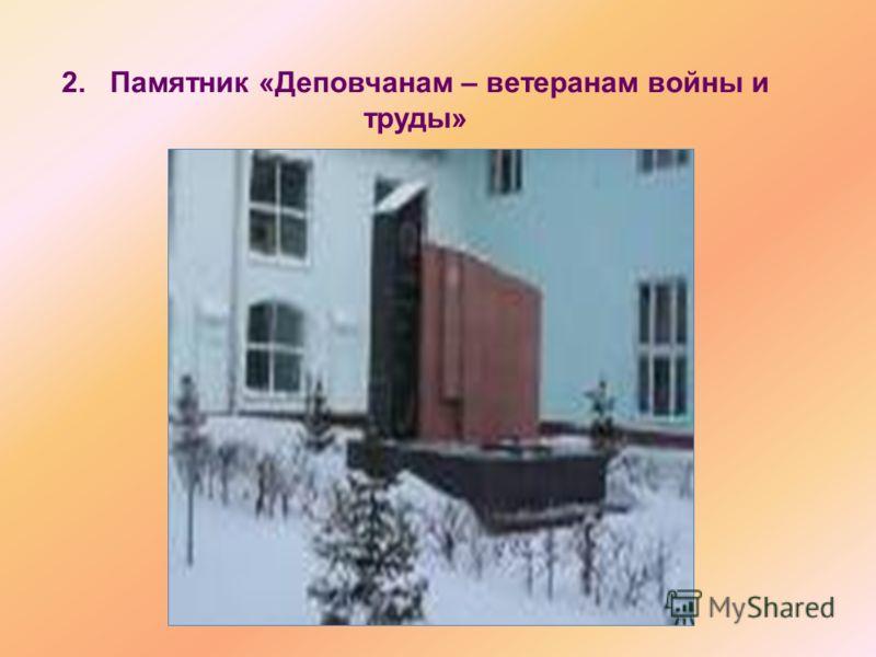 2. Памятник «Деповчанам – ветеранам войны и труды»