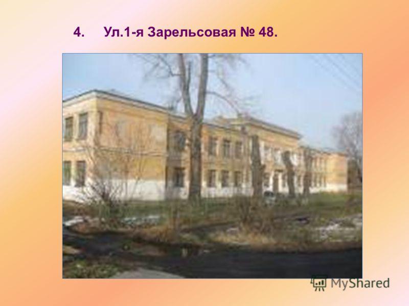 4. Ул.1-я Зарельсовая 48.