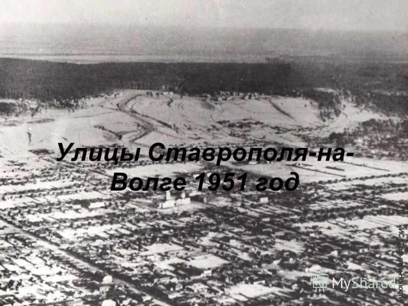 Улицы Ставрополя-на- Волге 1951 год