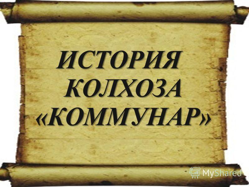 ИСТОРИЯ КОЛХОЗА «КОММУНАР»