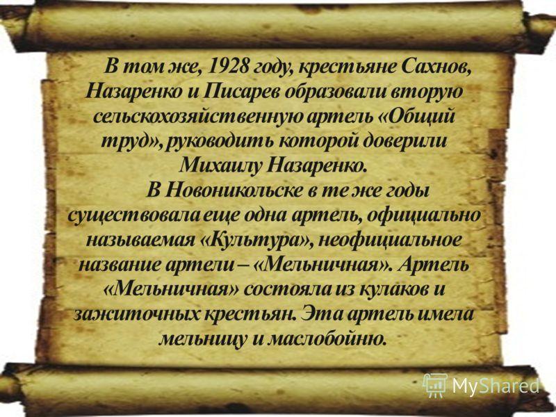 В том же, 1928 году, крестьяне Сахнов, Назаренко и Писарев образовали вторую сельскохозяйственную артель «Общий труд», руководить которой доверили Михаилу Назаренко. В Новоникольске в те же годы существовала еще одна артель, официально называемая «Ку