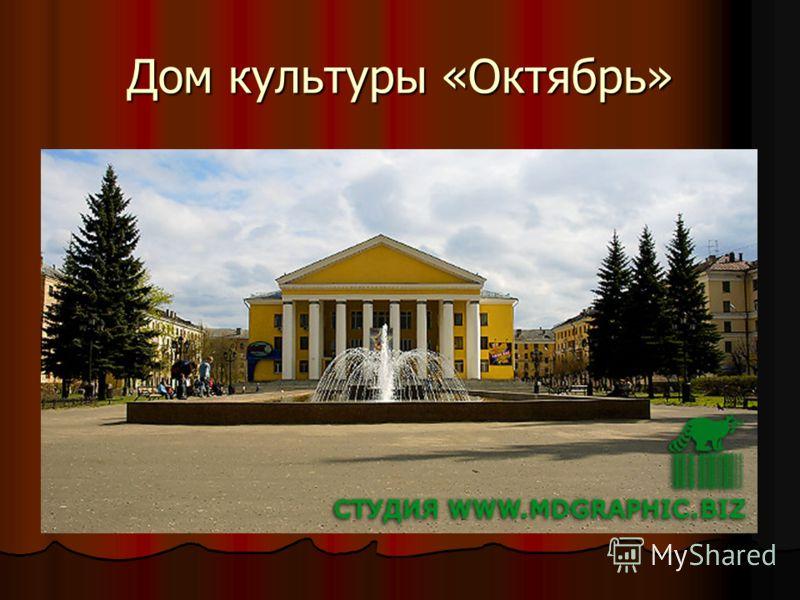 Дом культуры «Октябрь»