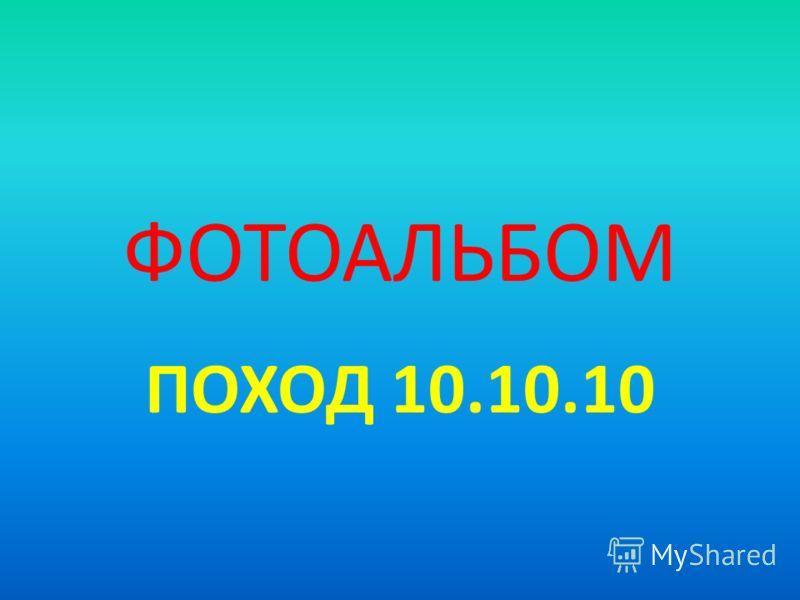 ФОТОАЛЬБОМ ПОХОД 10.10.10