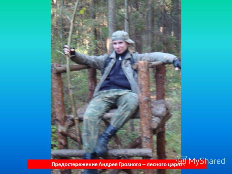 Предостережение Андрея Грозного – лесного царя!