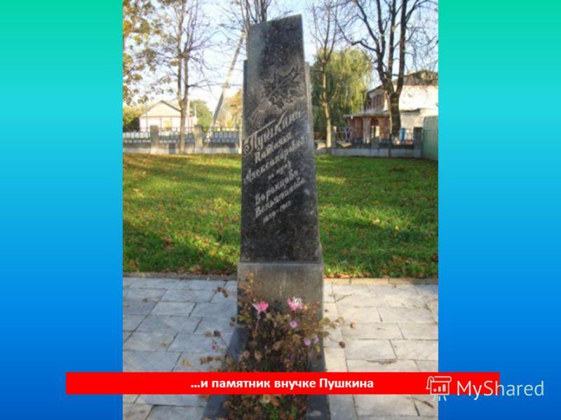 …и памятник внучке Пушкина