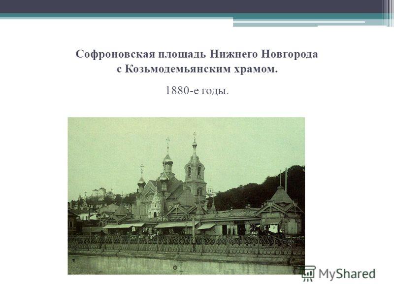 Софроновская площадь Нижнего Новгорода с Козьмодемьянским храмом. 1880-е годы.