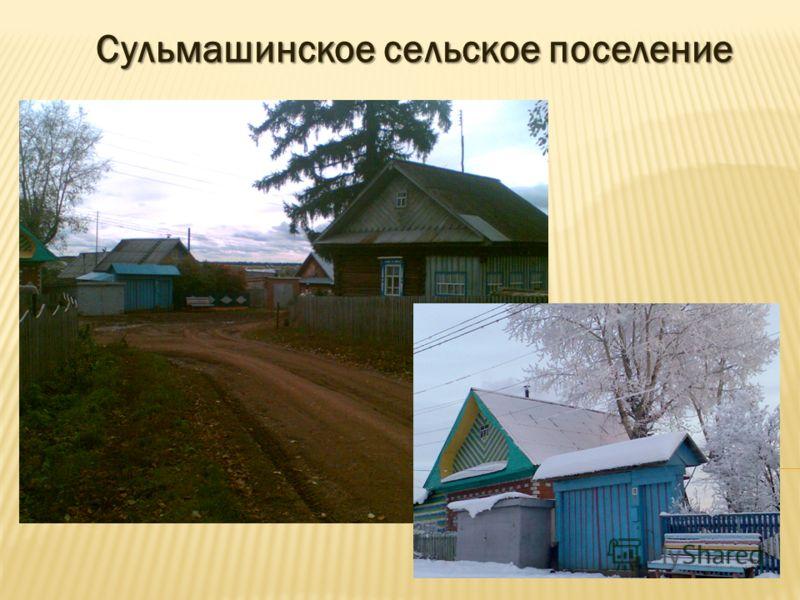 Сульмашинское сельское поселение