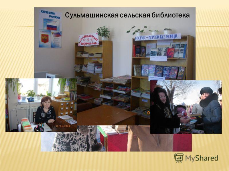 Сульмашинская сельская библиотека