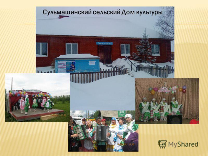 Сульмашинский сельский Дом культуры