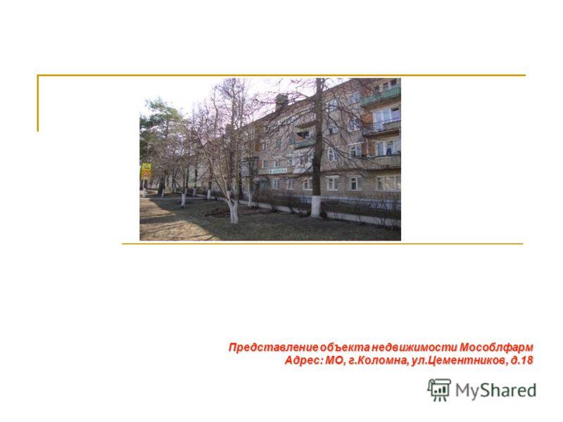 Представление объекта недвижимости Мособлфарм Адрес: МО, г.Коломна, ул.Цементников, д.18