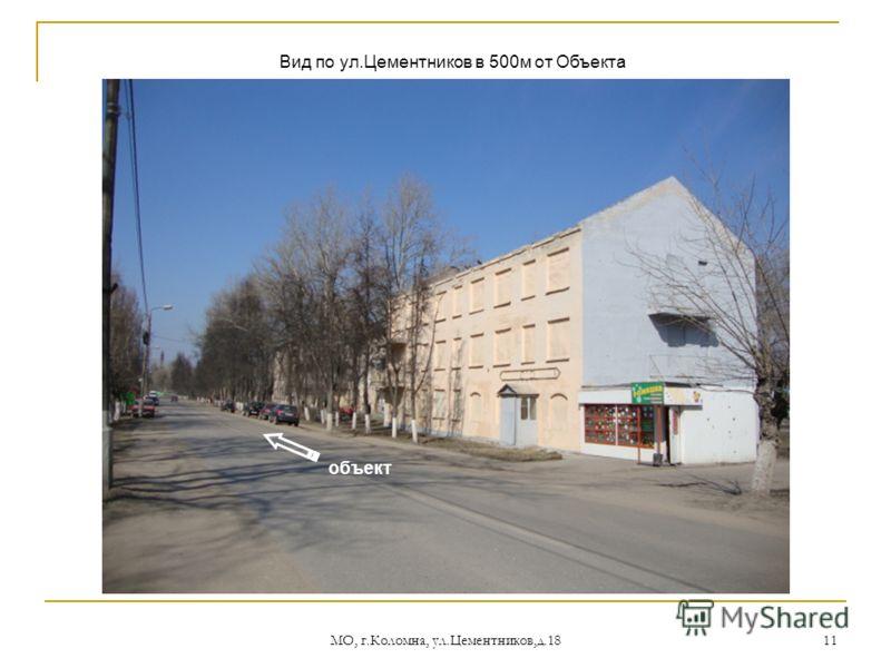МО, г.Коломна, ул.Цементников,д.18 11 объект Вид по ул.Цементников в 500м от Объекта