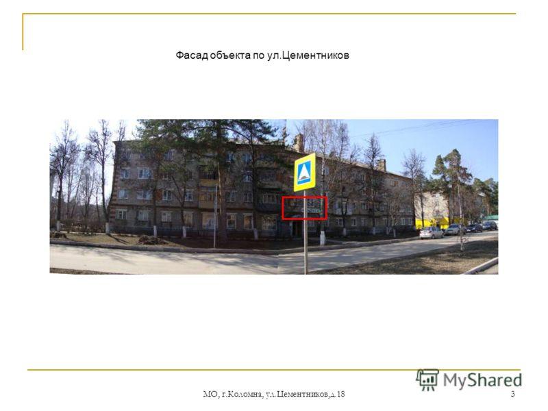МО, г.Коломна, ул.Цементников,д.18 3 Фасад объекта по ул.Цементников