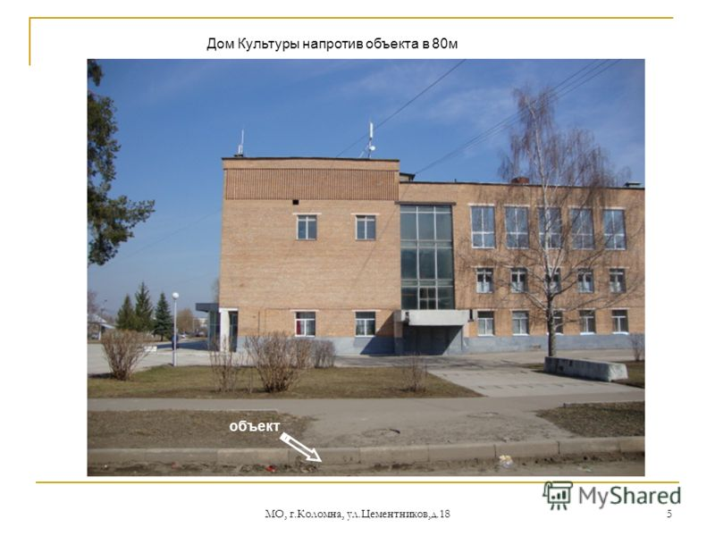 МО, г.Коломна, ул.Цементников,д.18 5 объект Дом Культуры напротив объекта в 80м