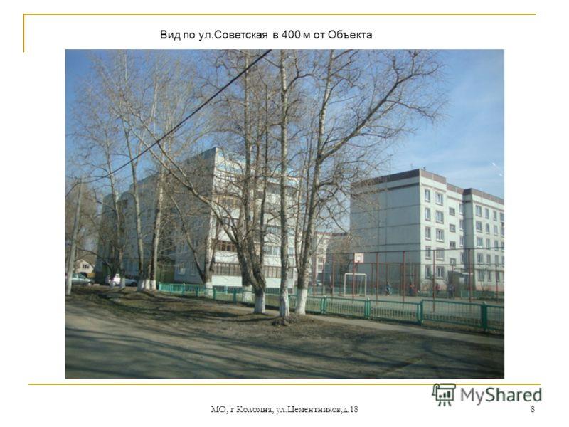 МО, г.Коломна, ул.Цементников,д.18 8 Вид по ул.Советская в 400 м от Объекта объект