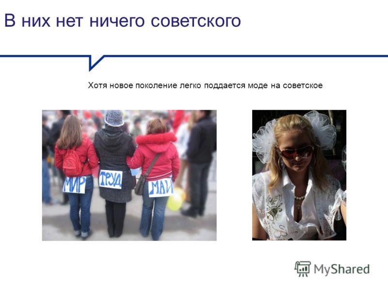 В них нет ничего советского Хотя новое поколение легко поддается моде на советское