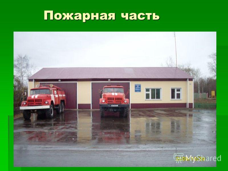 Пожарная часть Пожарная часть