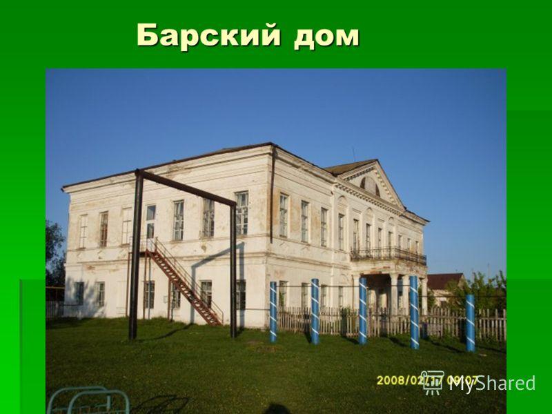 Барский дом Барский дом
