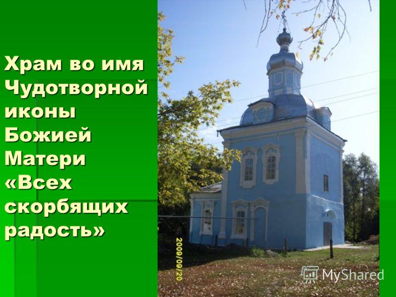 Храм во имя Чудотворной иконы Божией Матери «Всех скорбящих радость»