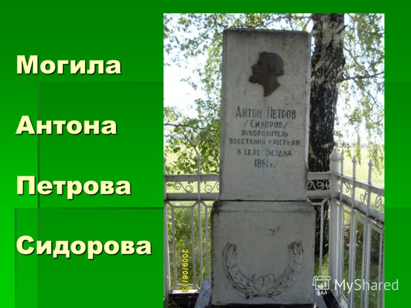 Могила Антона Петрова Сидорова