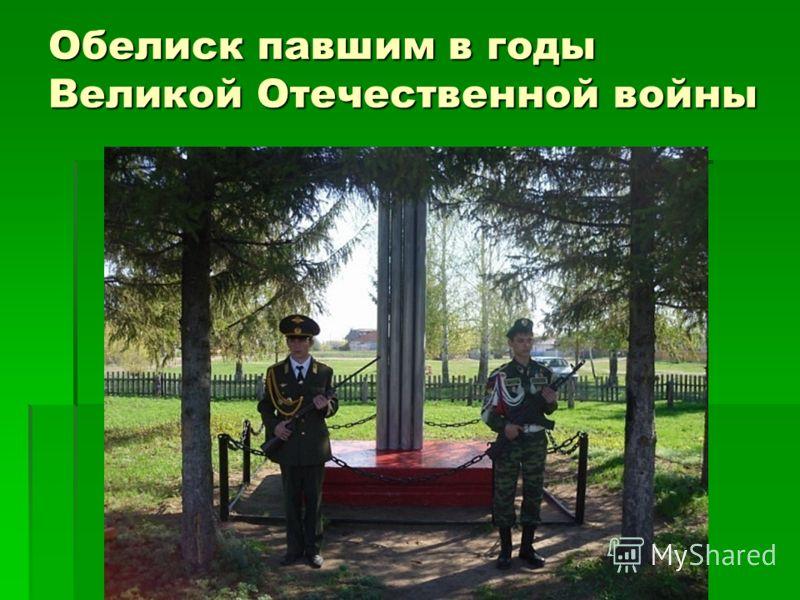 Обелиск павшим в годы Великой Отечественной войны