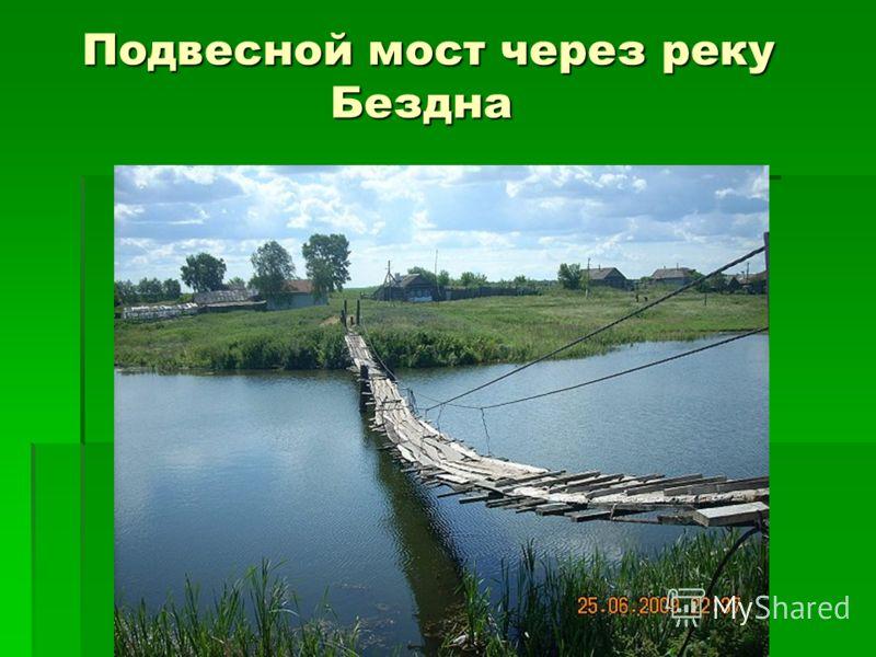 Подвесной мост через реку Бездна Подвесной мост через реку Бездна