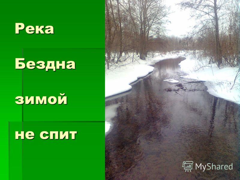 Река Бездна зимой не спит