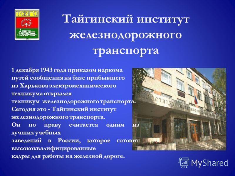Тайгинская швейная фабрика Тайгинская швейная фабрика – одно из немногих предприятий легкой промышленности Кузбасса, которое и в самое трудное перестроечное время смогло выстоять и сохранить свой производственный и кадровый потенциал и сегодня находи