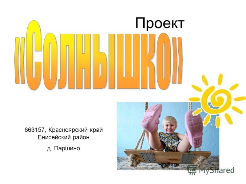 Проект 663157, Красноярский край Енисейский район д. Паршино